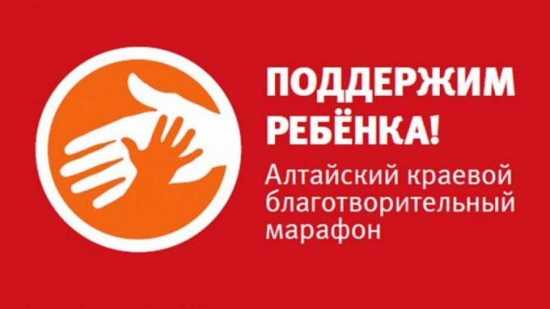 В Алтайском крае благотворительный марафон «Поддержим ребенка» продолжает свою работу