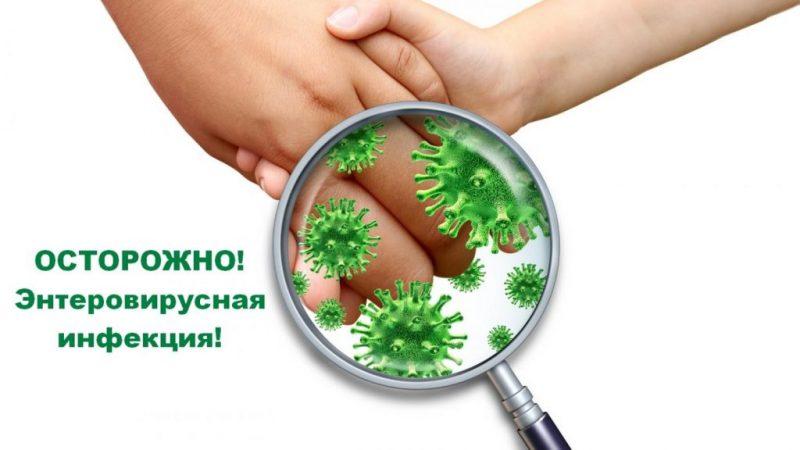 Энтеровирусную инфекцию можно предупредить