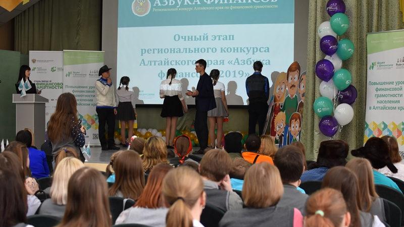 Более 80 процентов участников конкурса «Азбука финансов — 2019» в Алтайском крае – сельские школьники
