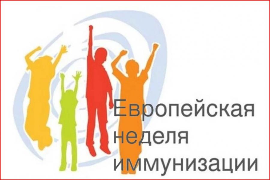 Европейская неделя иммунизации: «Предупредить – Защитить – Привить»