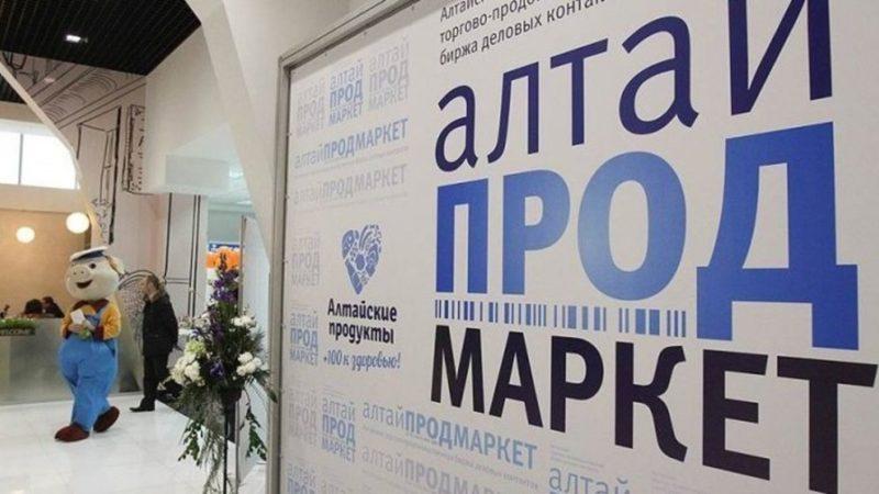 Что готовят организаторы продовольственного форума «АлтайПродМаркет»?