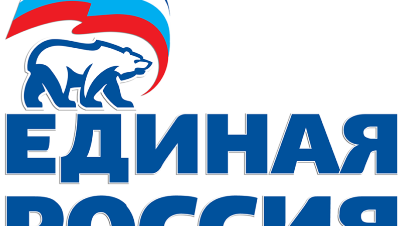 Защита интересов граждан — главный приоритет «Единой России»