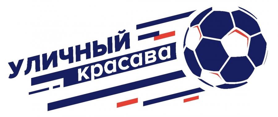 Стань участником всероссийской футбольной акции  «Уличный красава»!