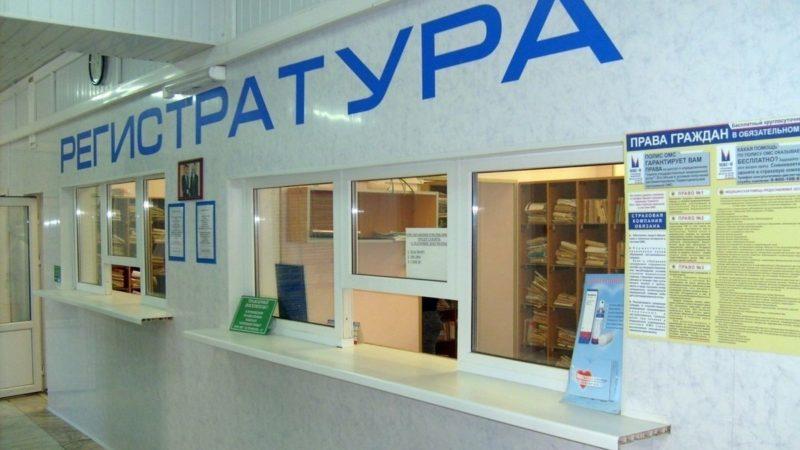 Поликлиники Алтайского края переходят на новый режим работы
