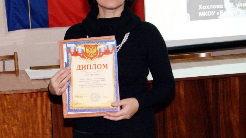 Назван «Учитель года  Красногорского района — 2013»